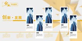 企业文化宣传栏展板
