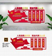 人大代表之家誓词制度文化墙设计