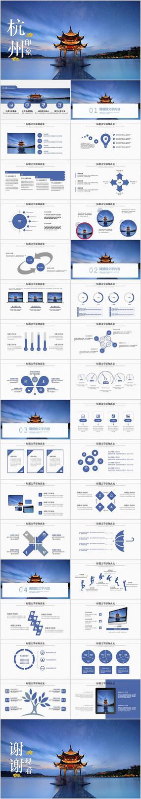时尚杭州印象杭州旅游画册PPT模板 pptx