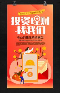 投资理财平台银行商务海报