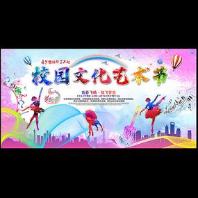 绚丽校园文化艺术节活动背景板