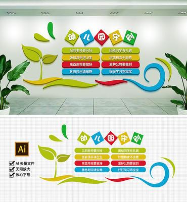 原创绿色校园文化幼儿园文化墙设计