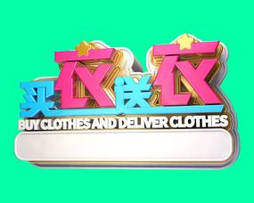 原创元素买衣送衣立体字