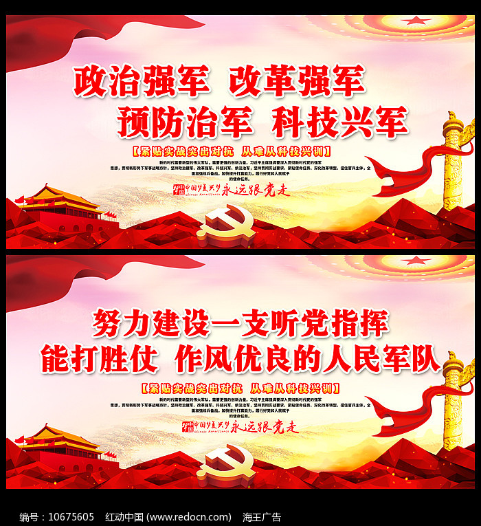 政治强军军队党建宣传展板图片