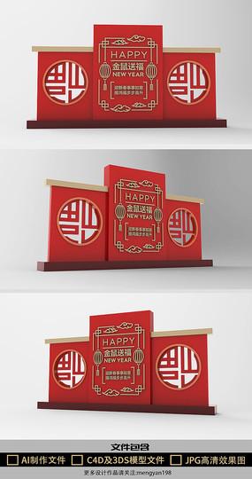 2020春节快乐福字主题春节美陈装饰