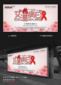 艾滋病公益宣传展板设计