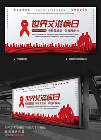 艾滋病公益展板设计