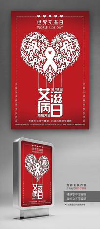 艾滋病日海报设计
