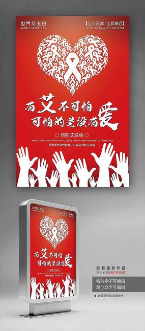 艾滋病宣传海报设计