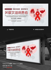 艾滋病宣传栏设计