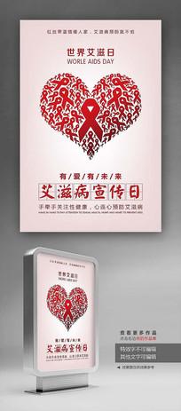 艾滋病宣传日海报