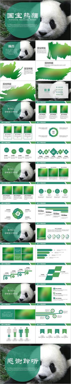 保护动物吃竹子国宝熊猫野生动物ppt