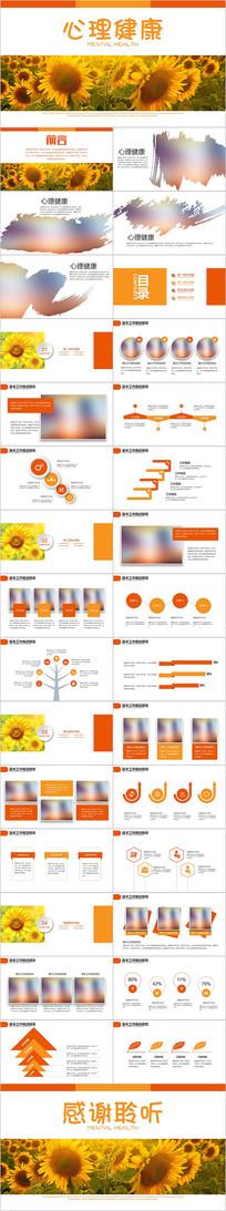 橙色唯美向日葵心理疏导心理健康ppt模板
