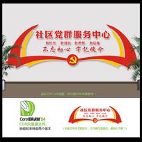 创意大气社区党群服务中心文化墙