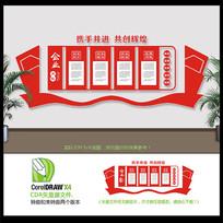创意红色企业文化形象墙设计