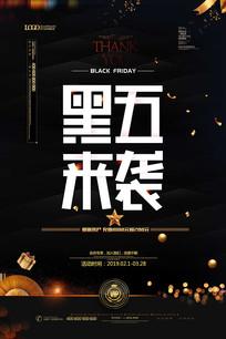 创意简约黑色星期五海报设计