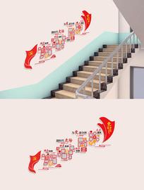 党员风采党建楼梯走廊文化墙