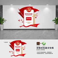 党员活动室党员之家文化墙