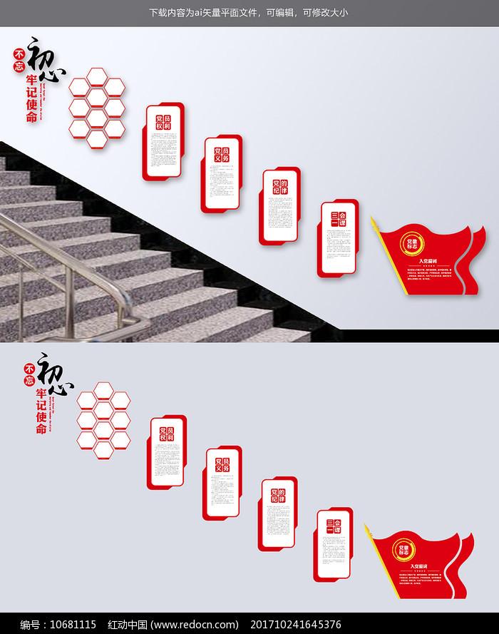 党员权利义务入党誓词党建文化墙楼梯墙图片