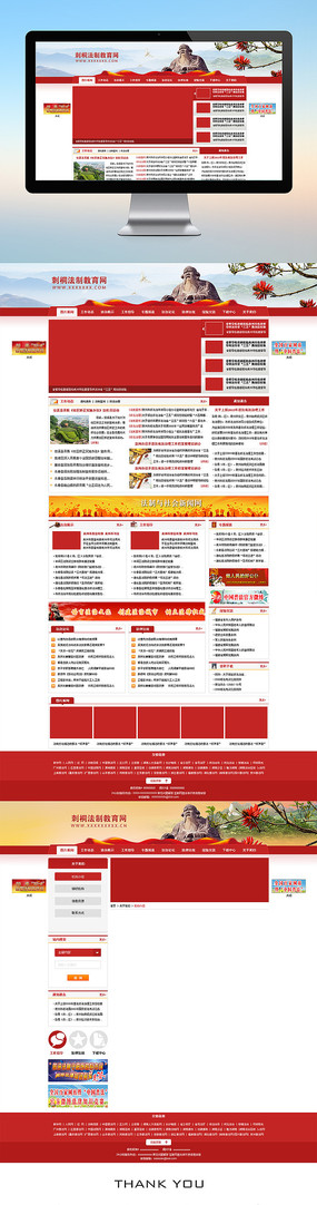 教育网站设计