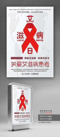 关注艾滋病设计海报