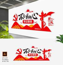 红色不忘初心十九大中国梦展板宣传栏模板