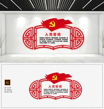 红色基层入党誓词党建活动室