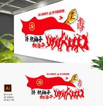红色十九大撸起袖子加油干展板宣传栏