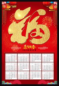 红色喜庆2020鼠年挂历日历设计