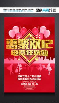 惠聚双12电器狂欢购促销海报