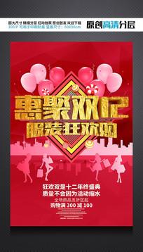 惠聚双12服装狂欢购促销海报