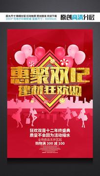 惠聚双12建材狂欢购促销海报