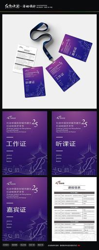 简约大气蓝色紫色胸卡工作证
