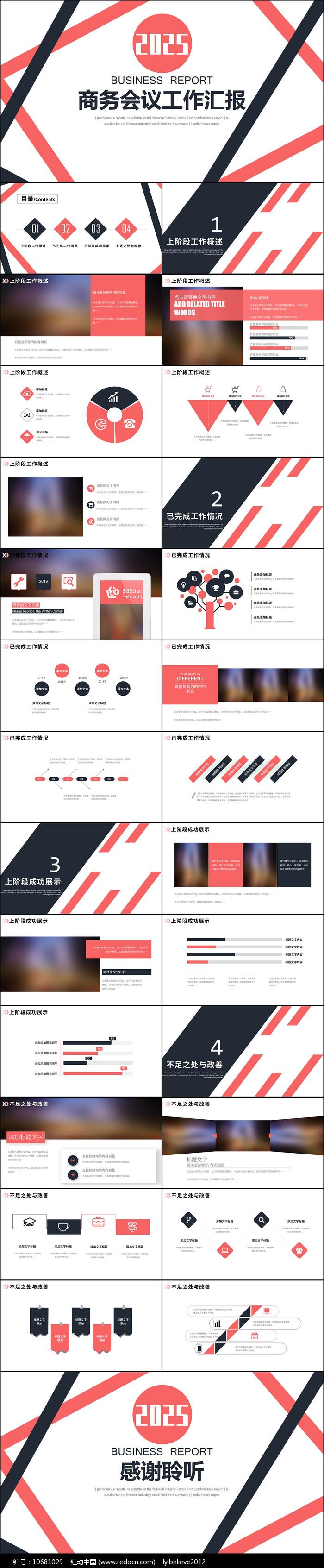 简约商务工作计划营销计划策划方案PPT图片