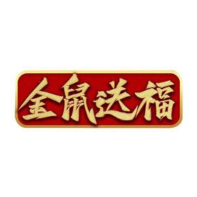 金鼠送福艺术字