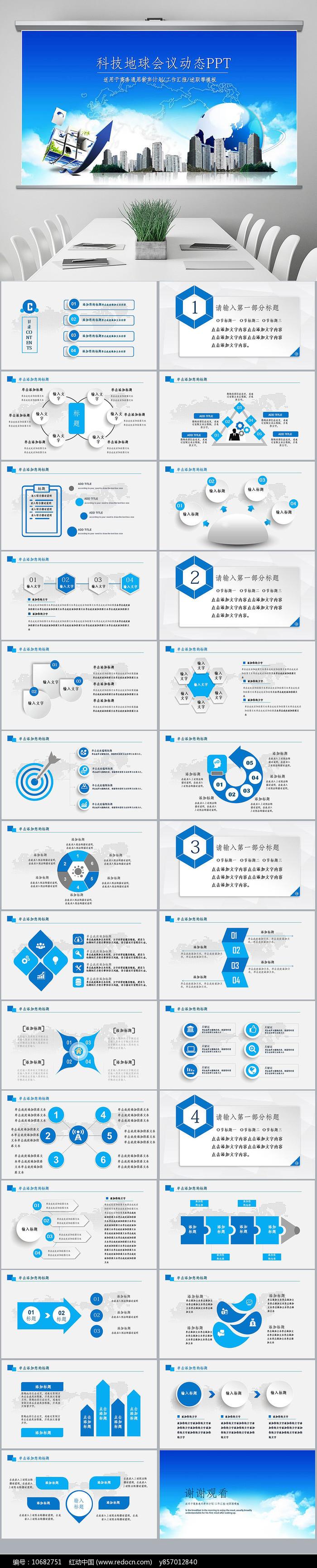 蓝色大气商业计划书融资创业PPT图片