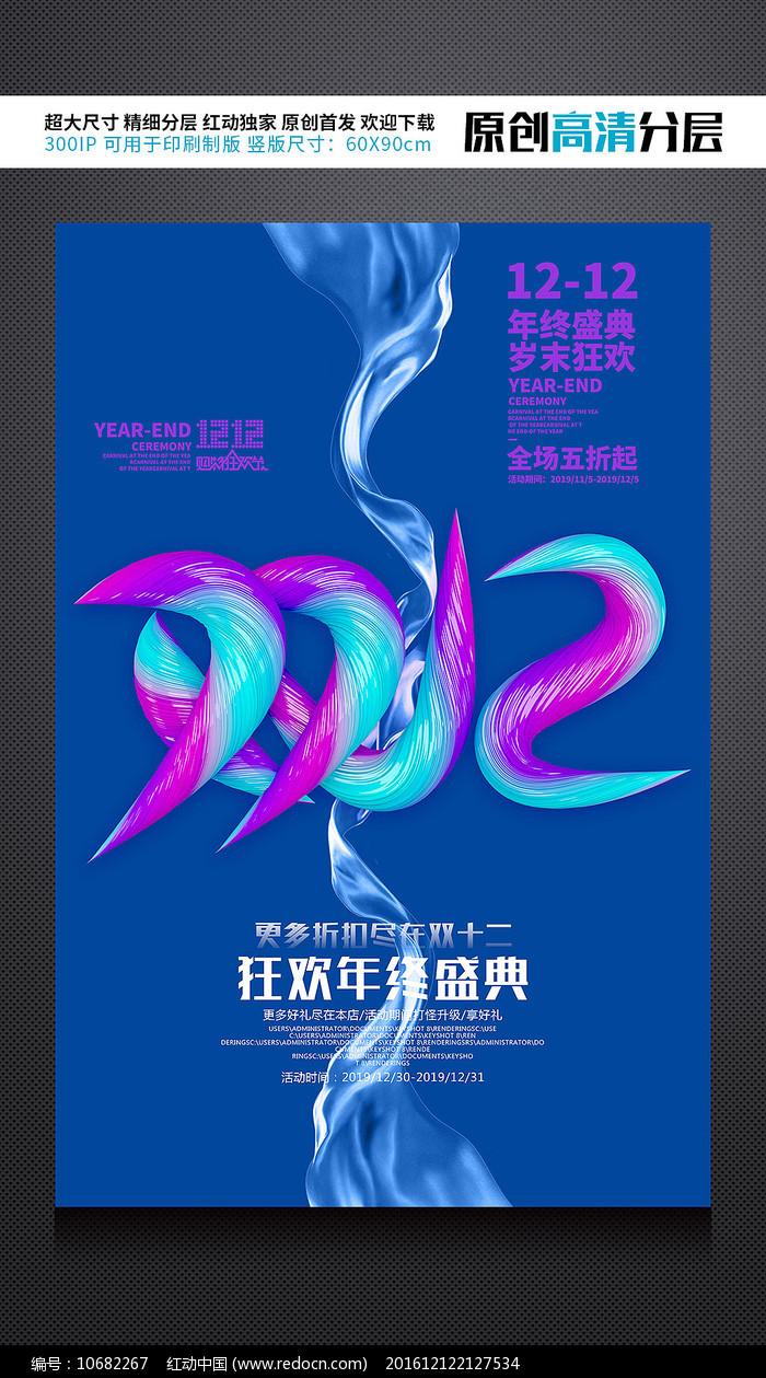 蓝色大气双12促销海报图片
