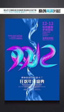 蓝色大气双12促销海报