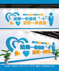 蓝色大气医院文化墙