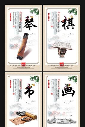 琴棋书画四艺中国传统文化校园展板