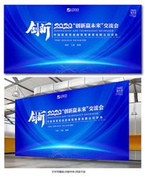 企业战略技术革新会议合作展板