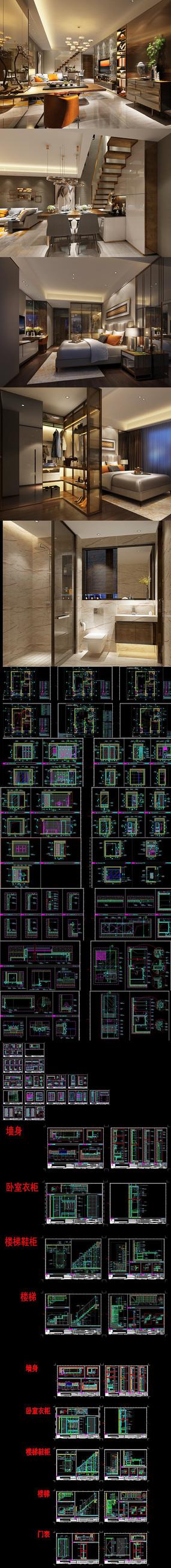 全套新中式家装CAD施工图 效果图