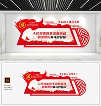 十九大基层党建新时代筑梦村委会文化墙