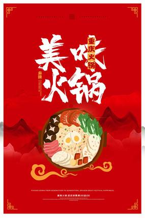 时尚创意冬季火锅美食海报
