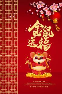 鼠年促销创意海报设计