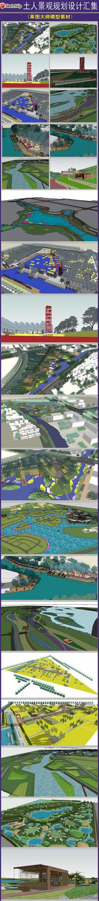 土人景观规划汇集SU模型