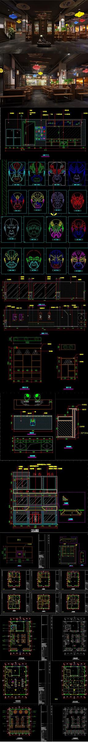 新中式火锅店CAD施工图 效果图