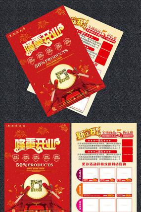 喜庆隆重开业宣传单设计
