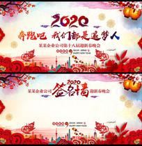 喜庆中国风2020鼠年新年舞台签名墙
