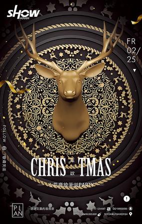 夜店心花鹿放圣诞活动海报